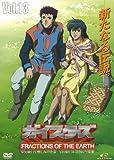 ガイスターズ(13)[DVD]