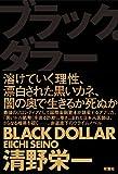 ブラック・ダラー