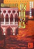 仮面の島〈建築探偵桜井京介の事件簿〉 (講談社文庫)