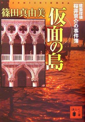 仮面の島〈建築探偵桜井京介の事件簿〉 (講談社文庫)の詳細を見る