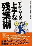 できる人の上手な残業術 (中経出版)