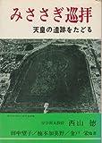 みささぎ巡拝—天皇の遺跡をたどる (1979年)