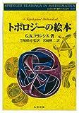 トポロジーの絵本 (シュプリンガー数学リーディングス 第 8巻)
