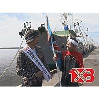 大泉・木村の1×8水産業応援プロジェクト