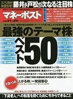 マネーポスト2016年夏号 2016年 7/1 号 [雑誌]: 週刊ポスト 増刊