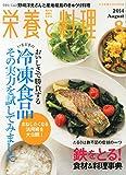 栄養と料理 2014年 08月号 [雑誌] 画像