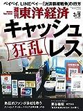 週刊東洋経済 2019年3/9号 [雑誌](狂乱キャッシュレス)