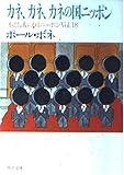 不思議の国ニッポン〈Vol.18〉カネ、カネ、カネの国ニッポン (角川文庫)