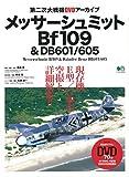 メッサーシュミットBf109&DB601/605 (エイムック 4419 第二次大戦機DVDアーカイブ)