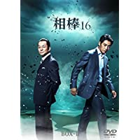 相棒 season16 DVD-BOX II