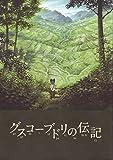 グスコーブドリの伝記 『映画パンフレット』 監督 杉井ギサブロー 声 小栗旬、忽那汐里