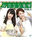 みひなな食堂Vol.1