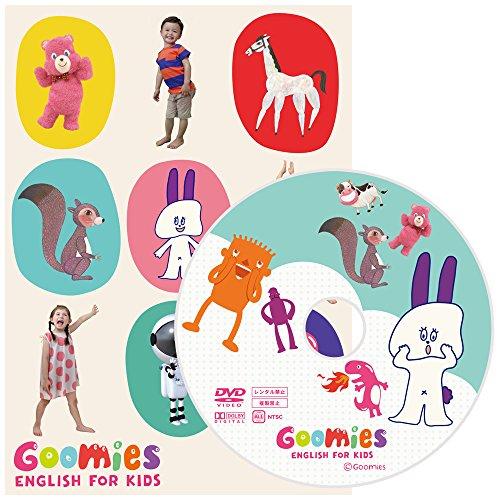 Goomies ENGLISH FOR KIDS 幼児英語 ...