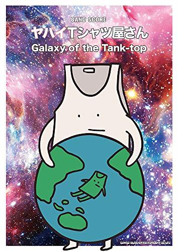 バンド・スコア ヤバイTシャツ屋さん「Galaxy of Tank-top」