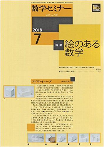 数学セミナー 2018年 07 月号 [雑誌]の詳細を見る
