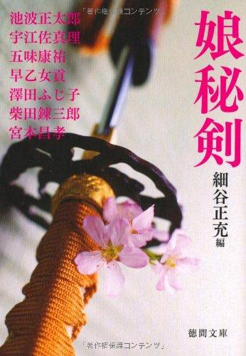 娘秘剣 (徳間文庫)の詳細を見る