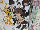 よつば男子寮戦線 コミック 1-3巻セット (あすかコミックスDX)