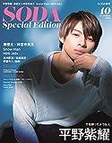 SODA 増刊 SODA Special Edition 2019年10月号(表紙:平野紫耀) 画像