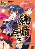 純情×男の子 / カスカベ アキラ のシリーズ情報を見る