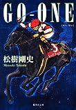 GO-ONE (集英社文庫)