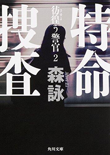 特命捜査 彷徨う警官 (2) (角川文庫)の詳細を見る