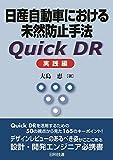 日産自動車における未然防止手法 Quick DR 実践編