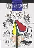 「もってこーい」長崎くんち入門百科―この1冊で長崎っ子の「こころのふるさと」がわかる (長崎游学マップ)