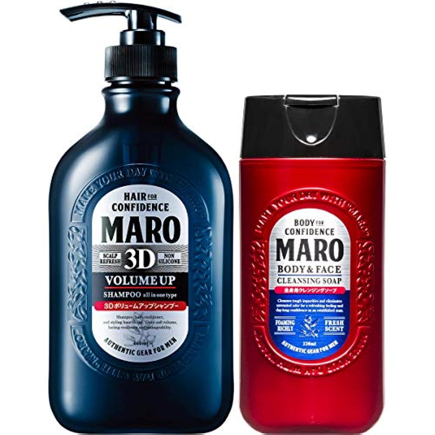 スーパー防ぐ痛みMARO(マーロ) ボリュームアップシャンプー、クレンジングソープ 本体 460ml+クレンジングソープ220ml