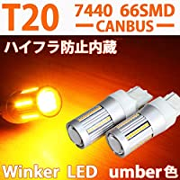 T20 7440(ピンチ部違い対応)66SMD 2個セット アンバー 高輝度LED