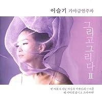 Lee Seul Gi - And Miss You II (韓国盤)