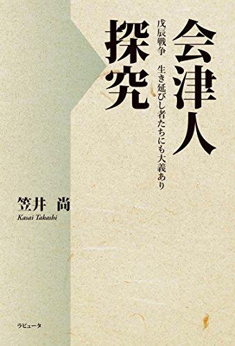 会津人探究 戊辰戦争 生き延びし者たちにも大義あり