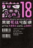 黒鷺死体宅配便 (18) (カドカワコミックス・エース) 画像