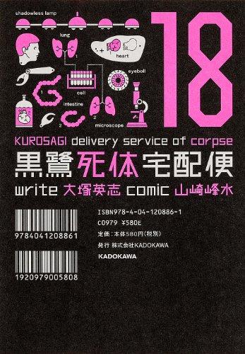 黒鷺死体宅配便 (18) (カドカワコミックス・エース)の詳細を見る