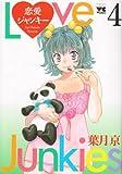 恋愛ジャンキー 4 (ヤングチャンピオンコミックス)