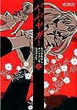 バーバ・ヤガー 2 (コミックアライブ)