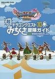 ドラゴンクエストXI 超みちくさ冒険ガイド (SE-MOOK)