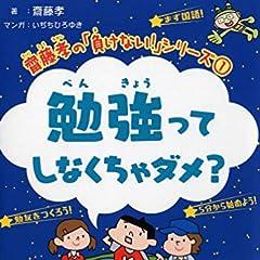 齋藤孝の「負けない! 」シリーズ1 勉強ってしなくちゃダメ? (齋藤孝の「負けない!」シリーズ)