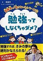 齋藤孝の「負けない! 」シリーズ 1 勉強ってしなくちゃダメ? (齋藤孝の「負けない!」シリーズ)