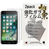 【 iPhone 7 専用設計 】 ガラスフィルム 液晶保護フィルム 4.7インチ用 強化ガラス 【 3D Touch対応 / 硬度9H / 気泡防止 】