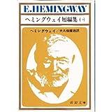 ヘミングウェイ短編集 (1) (新潮文庫)