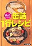 缶詰1行レシピ―開けたら簡単・手軽にすぐできる! (ぶんか社文庫)