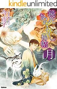 鏡花あやかし秘帖 月 (ノーラコミックス)