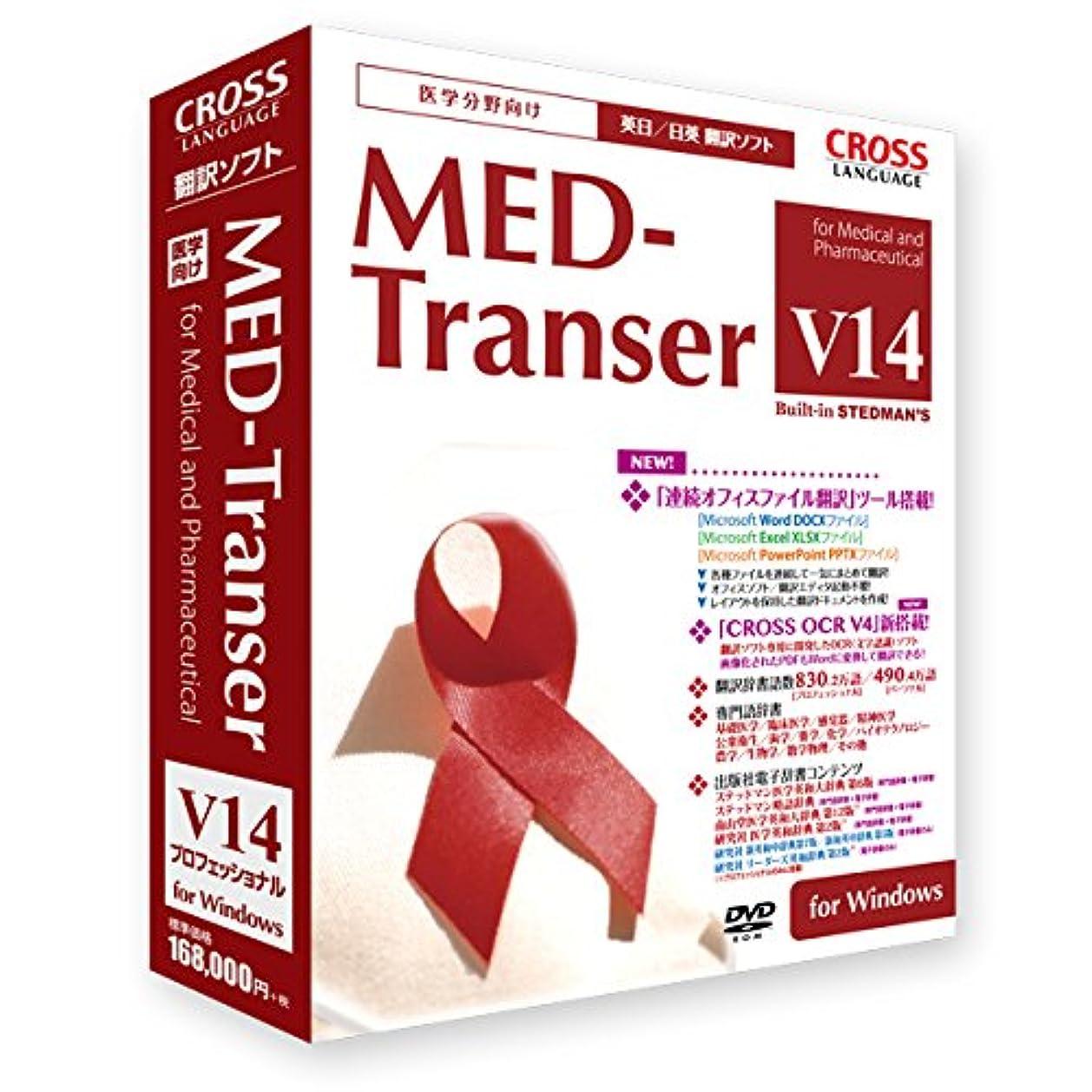 予算上へ実業家MED-Transer V14 プロフェッショナル for Windows
