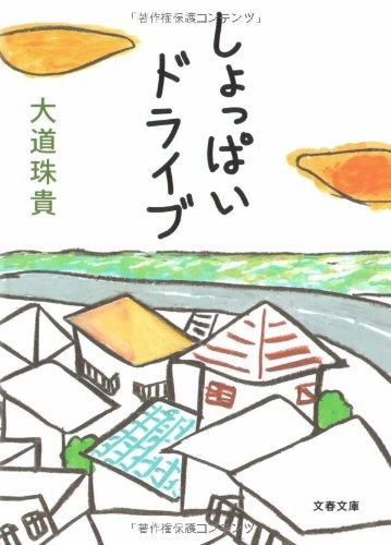 しょっぱいドライブ (文春文庫 (た58-2))の詳細を見る