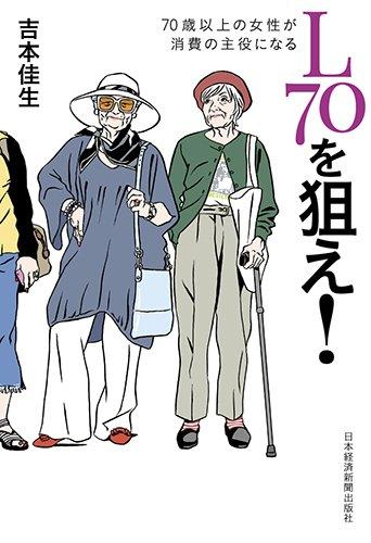 L70を狙え!  70歳以上の女性が消費の主役になる