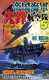 帝国海軍先鋒航空隊 5 (ジョイ・ノベルス・シミュレーション)