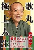 歌丸 極上人生 (祥伝社黄金文庫)