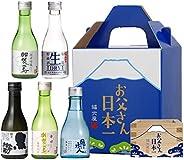 【Amazon.co.jp限定】 ちょいボトル飲み比べセット(180mL×5本) 升付 お父さん日本一ギフトボックス入 [ 日本酒 石川県 【お父さん日本一ギフトボックス】 180ml×5本 ] [ギフトBox入り]