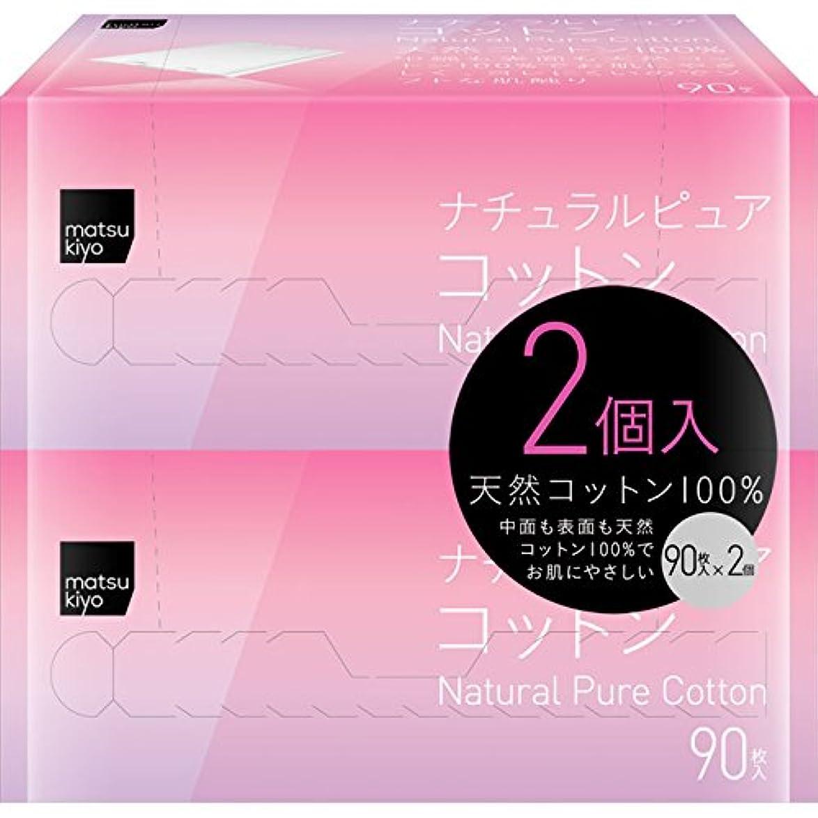 モディッシュ会話消毒剤スズラン matsukiyo ナチュラル ピュアコットンパフ 90枚×2P