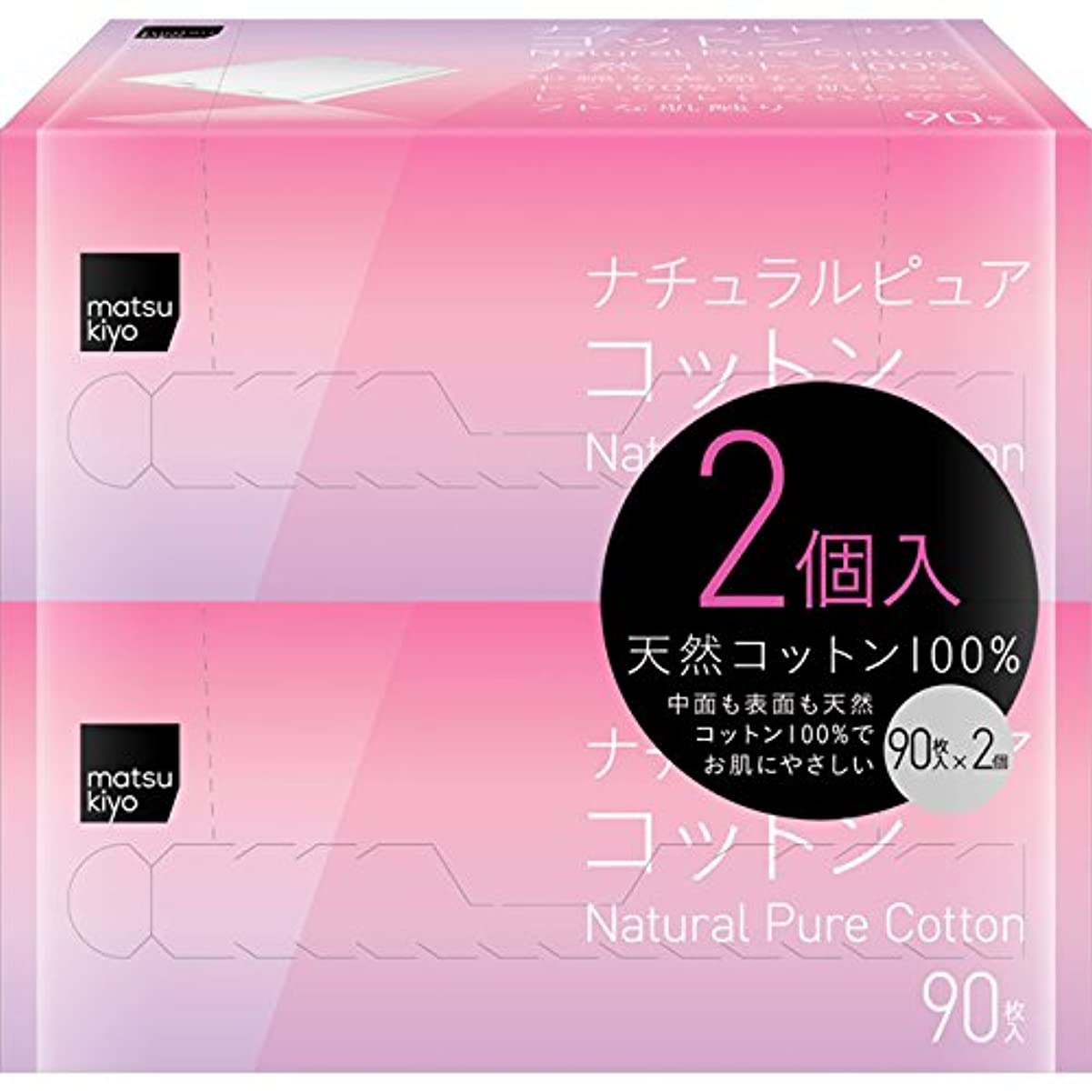 任意燃やすアイスクリームスズラン matsukiyo ナチュラル ピュアコットンパフ 90枚×2P